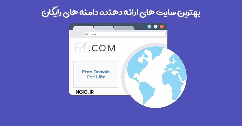 دامنه رایگان | بهترین سایت های ارائه دهنده دامنه رایگان