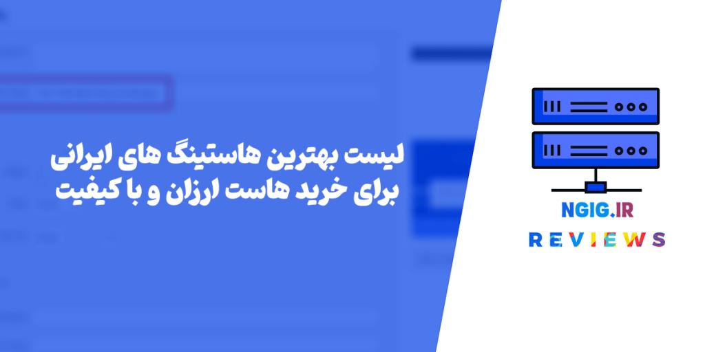 خرید هاست | لیست بهترین هاستینگ های ایرانی برای خرید هاست ارزان و با کیفیت