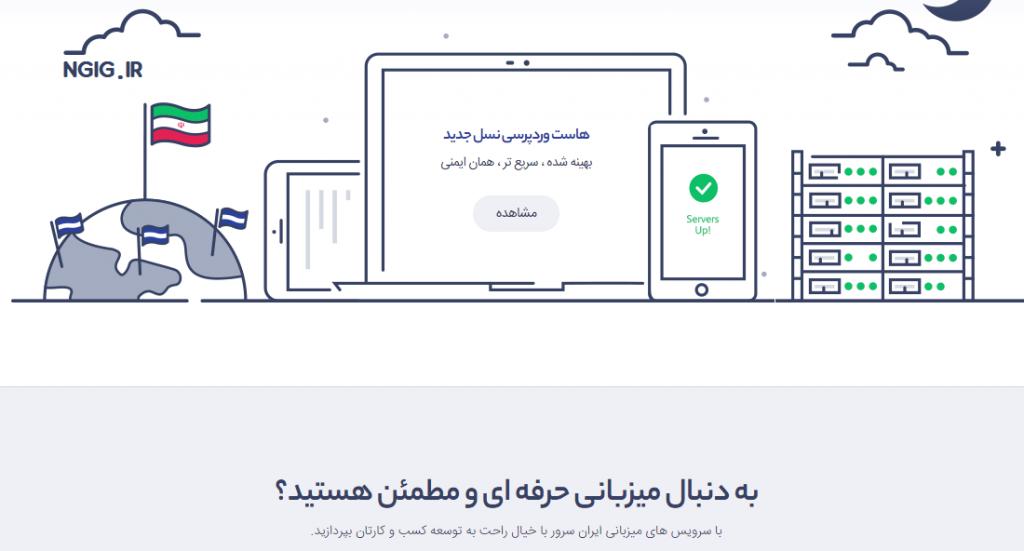 خرید هاست از ایران سرور