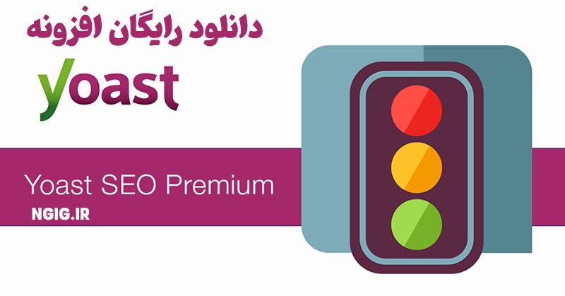 دانلود رایگان افزونه یوآست سئو پرمیوم Yoast Seo Premium